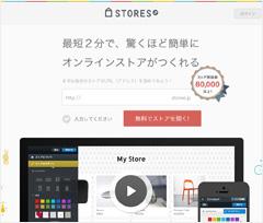 stores jp ストアーズ ドット ジェーピー の特徴や機能まとめ