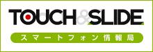 TOUCH&SLIDE スマートフォン情報局